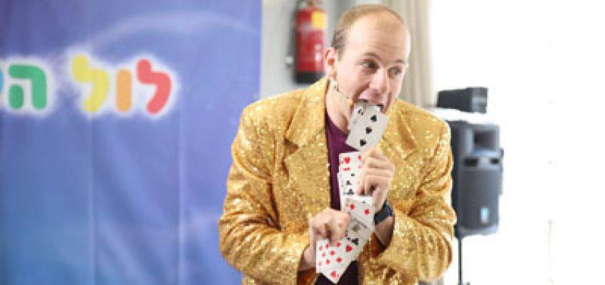 לול-הקוסם-הדגול-מוציא-קלפים-מהפה