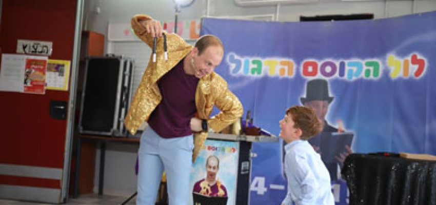 לול-הקוסם-מצחיק-ילד